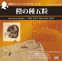 シャーロック・ホームズシリーズ最新作「橙の種五粒」を2013年6 月25日より配信開始しました