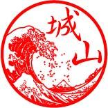 世界遺産登録を記念。葛飾北斎とコラボした富士山のはんこ「富嶽印鑑」発売 http://www.inkan.name/hugaku/
