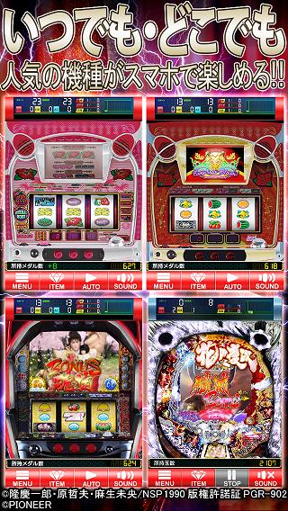 iOS向けアプリ「遊技機王7」が大幅パワーアップ! パチンコ・パチスロゲームになってリニューアル!