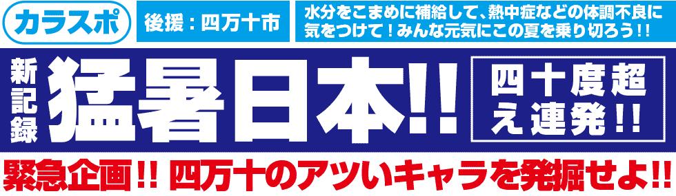 いま日本一アツい「高知県四万十市」で、ソーシャルメディアを活用した「四万十市キャラクターデザインコンテスト」開催
