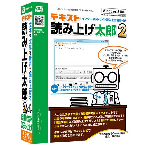 パソコンソフト 音声読み上げソフト発売!