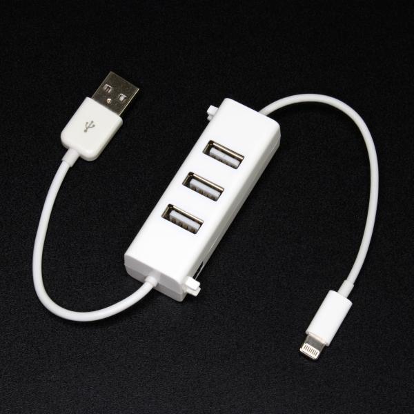 【上海問屋限定販売】 Lightningケーブルにハブを合体させて利便性がグッと向上 USBハブ付きLightningケーブル 販売開始