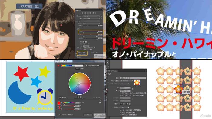 「Adobe Illustrator CC」使い方eラーニングを動学.tvに公開