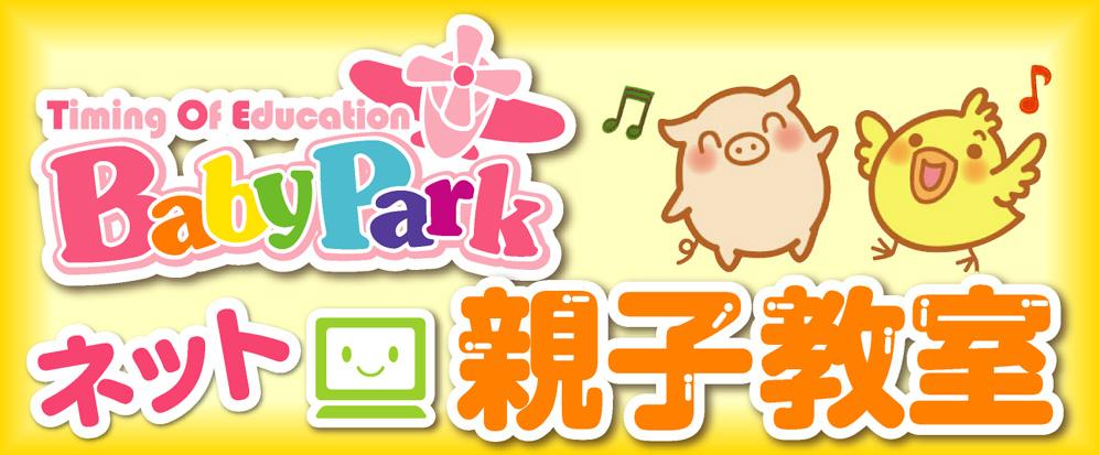 """ネットで育児の勉強 """"ママが生徒の親子教室""""ベビーパーク初の通信講座 『ネット親子教室』 2013年8月よりスタート http://www.babypark-net.jp ~月額4,500円でいつでも好きなときに『適期教育』を学べます~"""