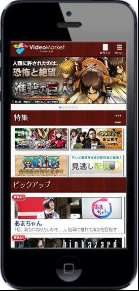 アニメ「進撃の巨人」がスマホでも大ヒット! ビデオマーケット7月度スマートフォン売れ筋動画ランキング発表