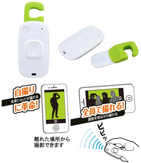 超簡単!無料アプリですぐに使えるiPhone向けカメラリモコン「ピピっとショット」発売開始!