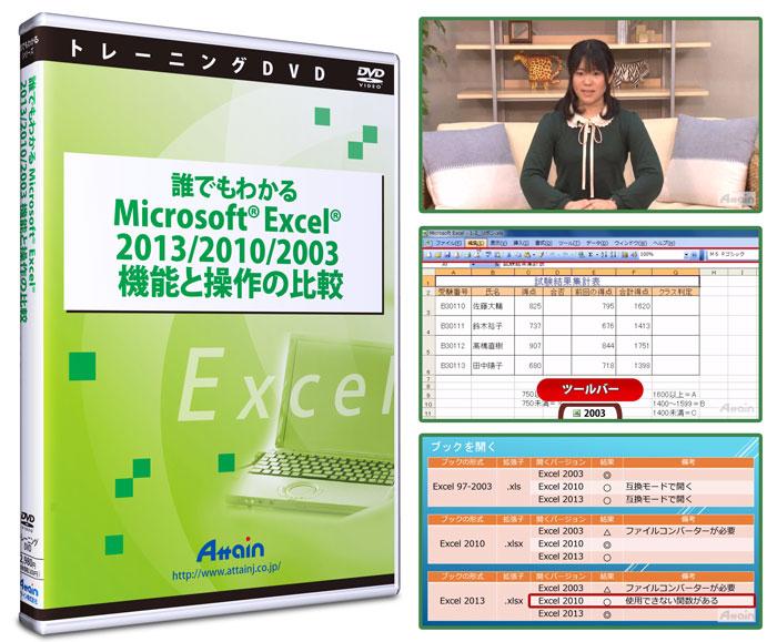 「誰でもわかるMicrosoft Excel 2013/2010/2003 機能と操作の比較」トレーニングDVDを発売