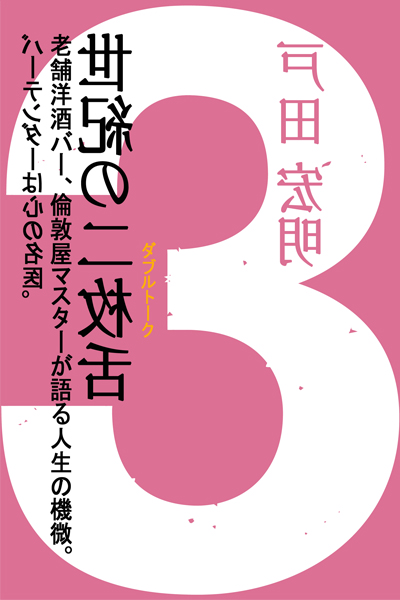 「世紀の二枚舌3~11」新刊発行のお知らせ