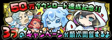 基本プレイ無料RPG『まぞくのじかん』 iOS、Androidで大好評配信中! 50万ダウンロード突破記念イベント開催決定!