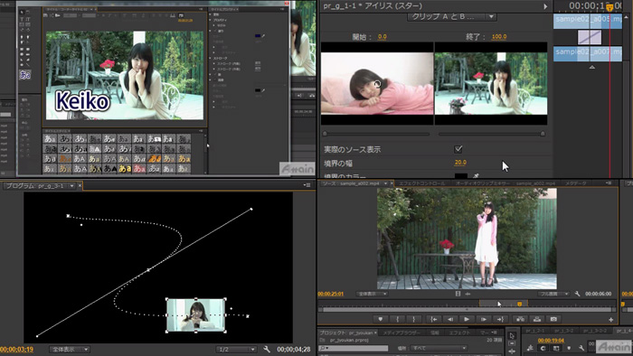 「Adobe Premiere CC」使い方eラーニングを動学.tvに公開
