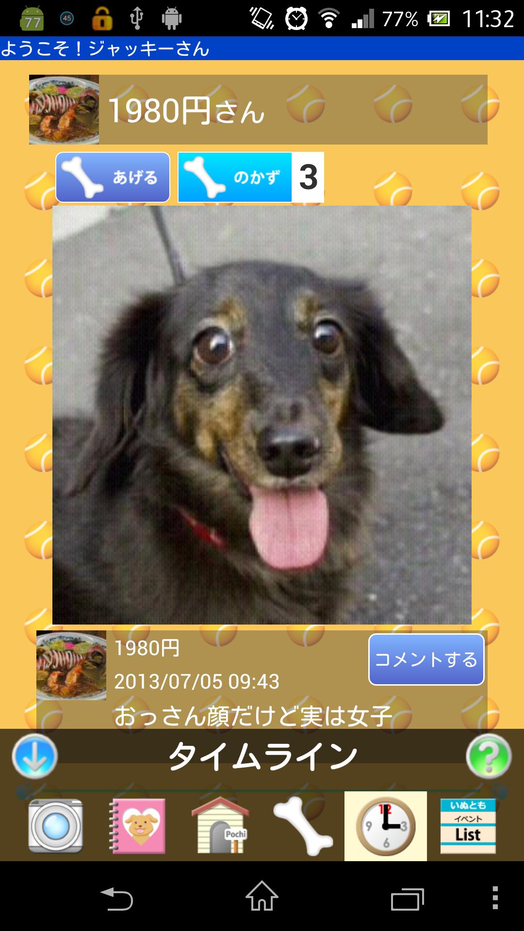 Androidスマートフォンアプリ「犬Phone」リリース 自慢のワンコをホメてもらえる! 愛犬家同士が仲良くなる写真投稿SNSアプリ