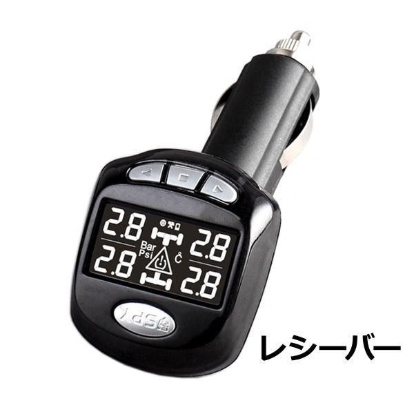 【上海問屋限定販売】 安全・安心・燃費節約 車内から常にタイヤ圧をチェック 自動車タイヤ用 空気圧モニタリングシステム 販売開始