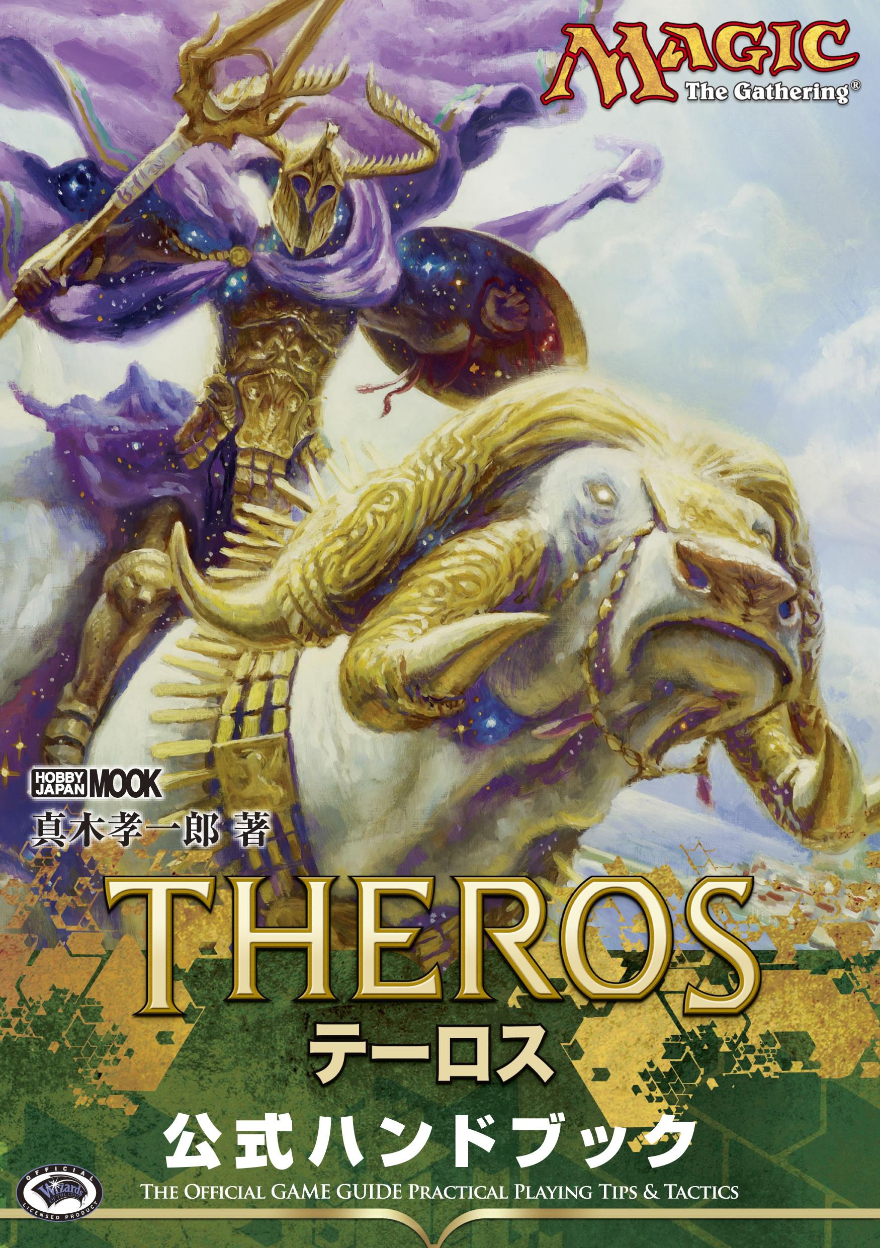 『マジック:ザ・ギャザリング』最新セット 「テーロス」収録のカード全249種類をフルカラーで掲載! 「マジック:ザ・ギャザリング テーロス公式ハンドブック」9月27日発売