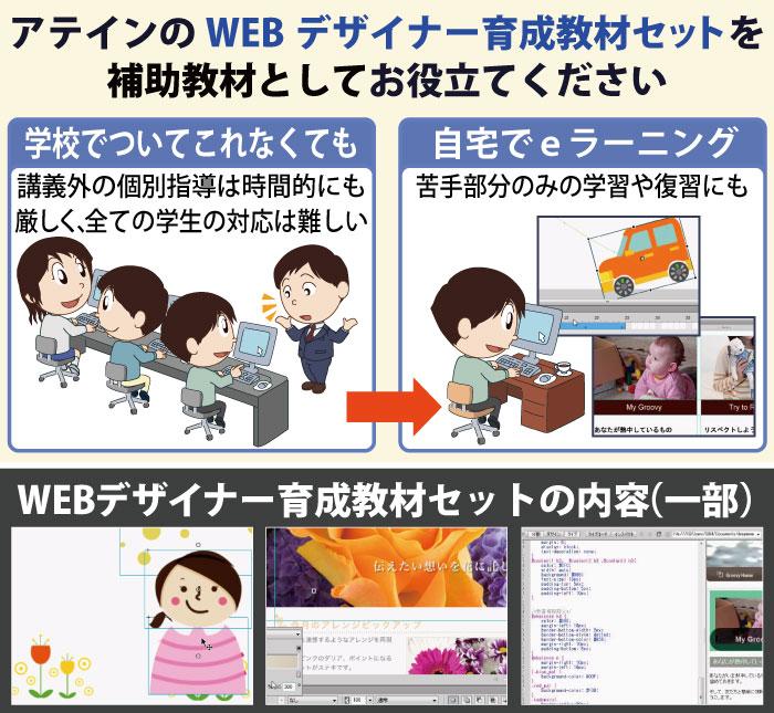 WEBデザイナー育成教材セットを専門学校やPCスクール向けに提供開始