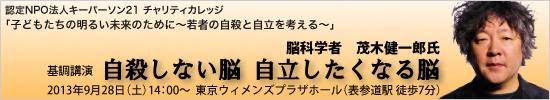 茂木健一郎氏を迎えて「若者の自殺と自立を考える」セミナー 9月28日(土) キーパーソン21が開催