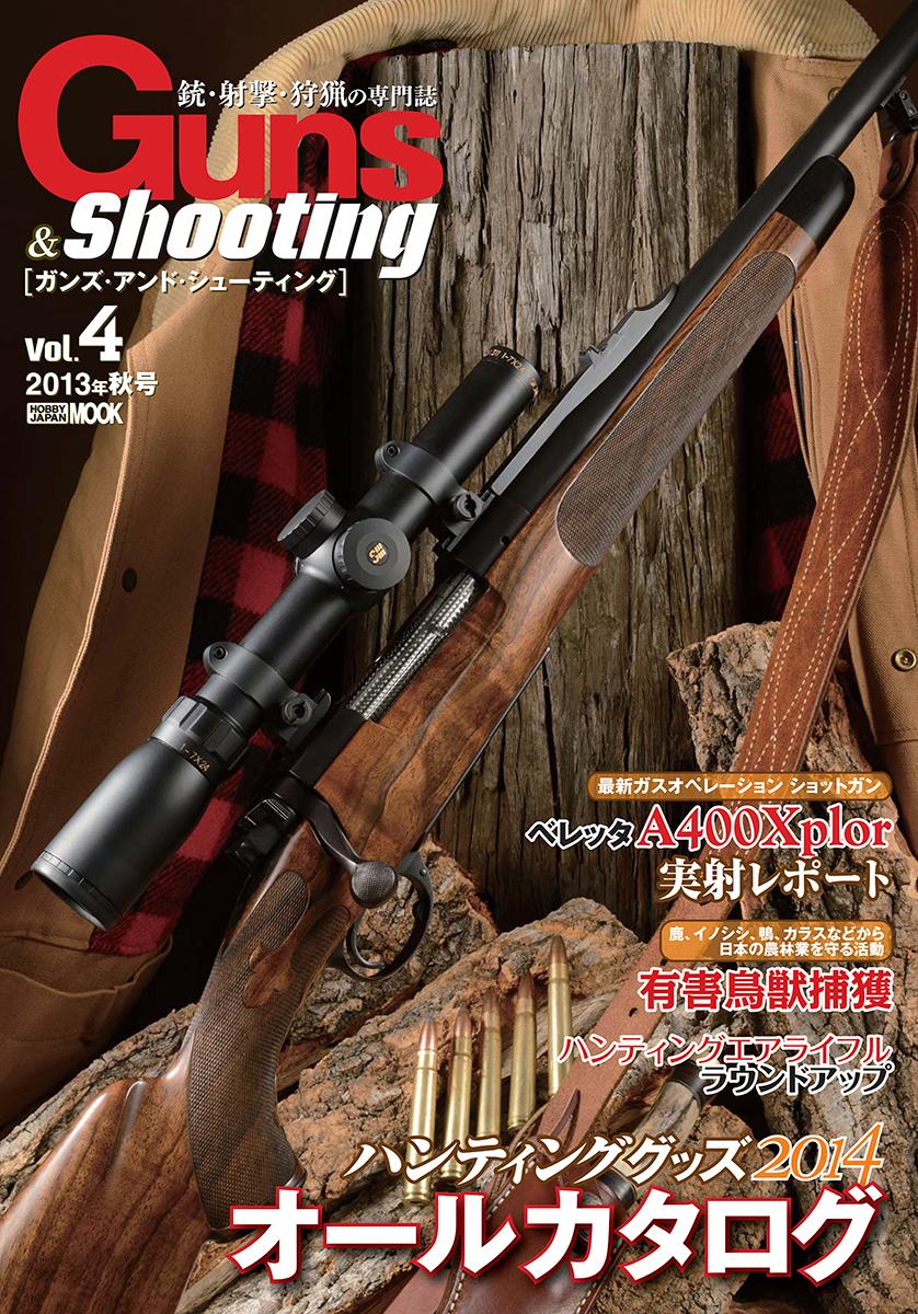 国内外の実銃射撃及びハンティングの最新情報誌 【特集:最新ハンティング用品カタログ2013-2014】 「Guns & Shooting vol.4」9月30日発売