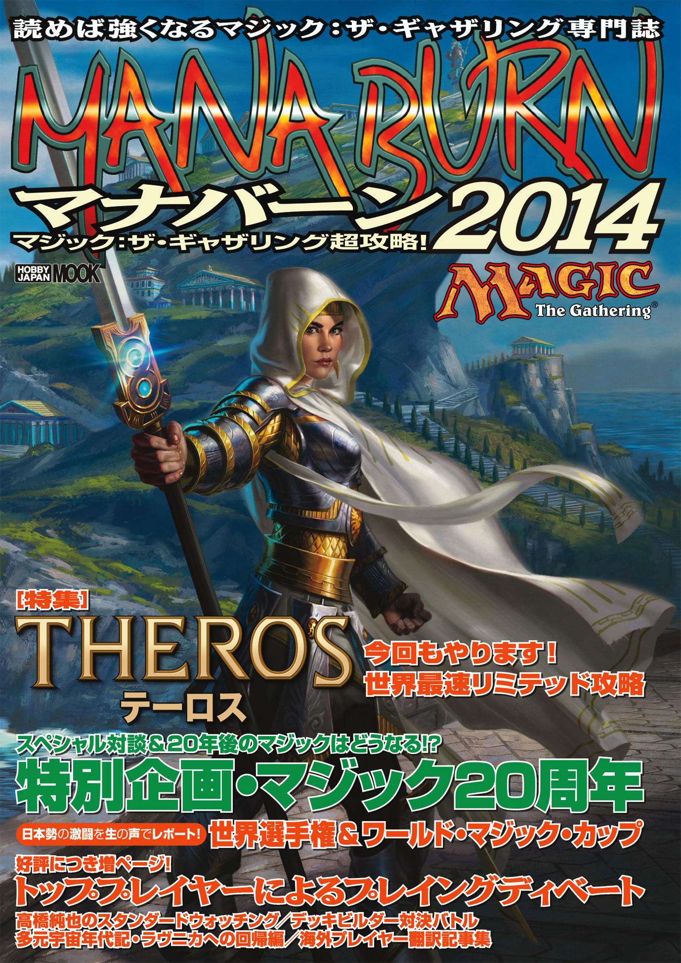 国内唯一の『マジック:ザ・ギャザリング』攻略ムックの最新刊! 最新セット「テーロス」のプレリリースに先駆けて登場! 「マジック:ザ・ギャザリング超攻略! マナバーン2014」9月20日発売