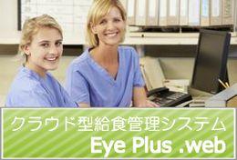 充実の機能で低価格なクラウド型給食管理システム『Eye Plus .web』10月1日リリース