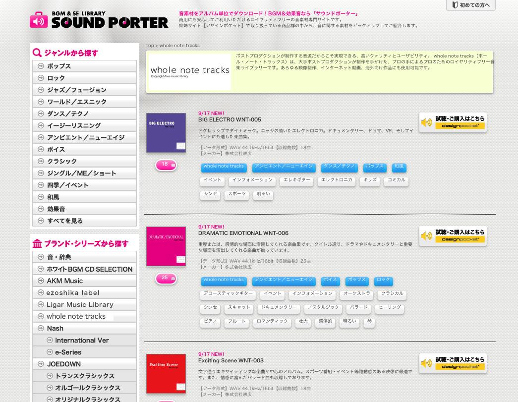 【データクラフト】ロイヤリティフリーの音素材専門サイト[SOUND PORTER]に、新ブランド「whole note tracks(ホール・ノート・トラックス)」登場!