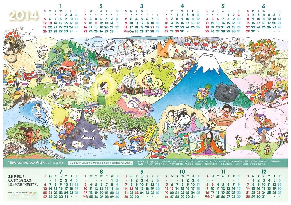 2014年 ちいかんオリジナルカレンダープレゼント! ~人が自然や生きものと共に暮らしていた昔の情景を現代に伝える~ 『暮らしの中のおとぎばなし』