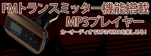 【上海問屋限定販売】 車のラジオでMP3ファイルの音楽が聴ける FMトランスミッター搭載MP3プレイヤー 販売開始