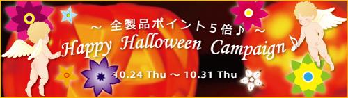 高機能美容オイル専門「キャメロン&ガブリエル」 「Happy Halloween Campaign 2013♪」実施のご案内