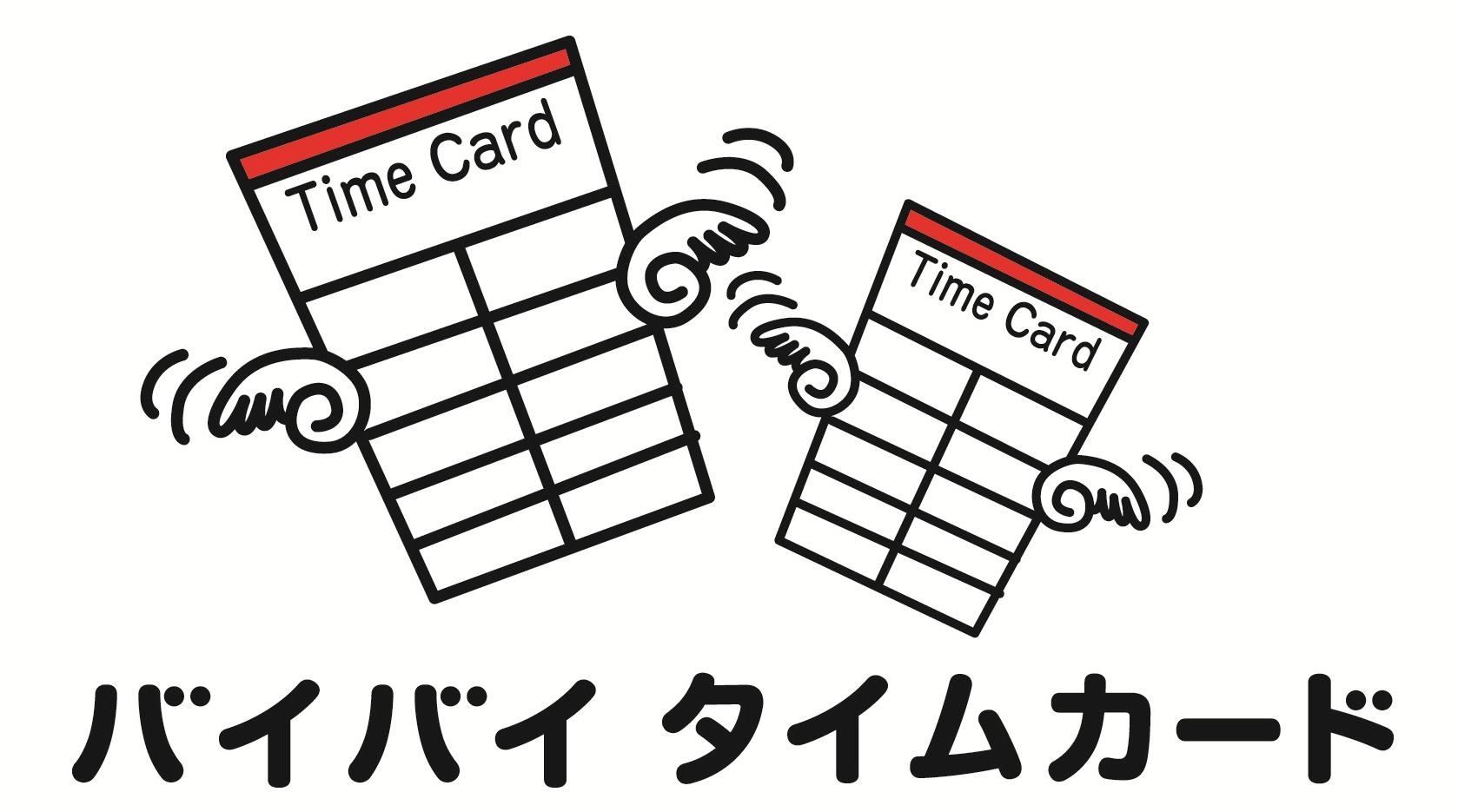 クラウド(SaaS・ASP型)勤怠管理システム「バイバイ タイムカード」10周年のご挨拶