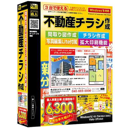 パソコンソフト 不動産チラシ作成・印刷ソフト発売!