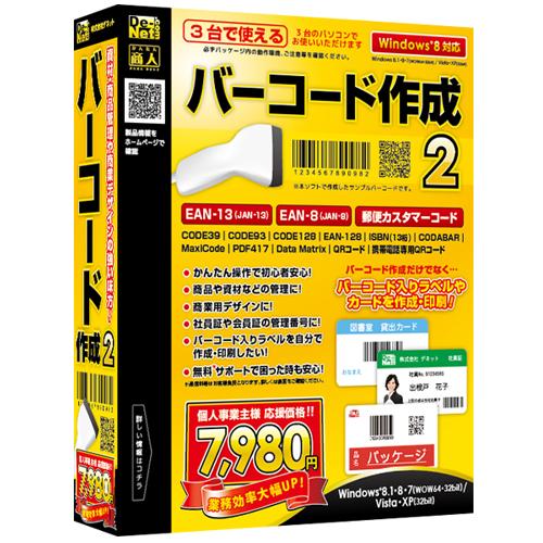 パソコンソフト バーコード作成・印刷ソフト発売!