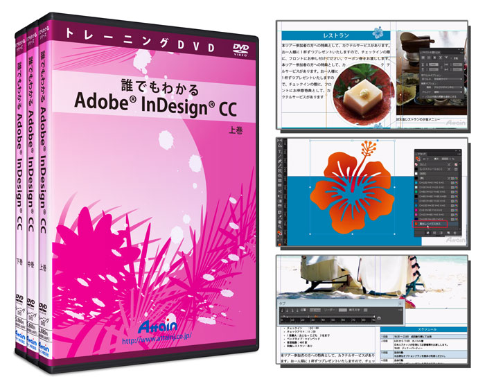 「Adobe InDesign CC」使い方トレーニングDVDを11月29日に発売予定