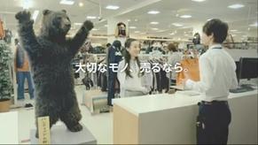 トレファク初のTVCM「追跡」篇 11月1日よりオンエア開始 熊に獲られた大事なバックを取り返せ! ~大切なモノ売るなら、『トレファク』~