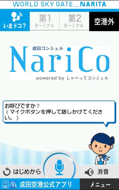 世界の空港で初!成田国際空港の音声エージェントアプリ「成田コンシェルNariCo powered by しゃべってコンシェル」にエーアイの音声合成エンジンAITalk(R)が採用