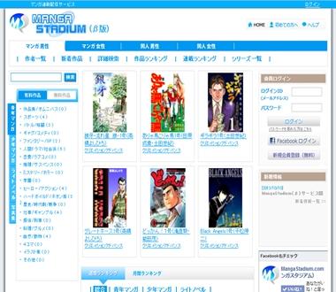 漫画家とマンガファンをつなぐ電子書籍時代のコンテンツ連載配信プラットフォーム 「Manga Stadium(マンガスタジアム)」のサービス提供を開始 ~急速に普及するスマートフォン、タブレット、電子書籍端末での閲覧へ対応~