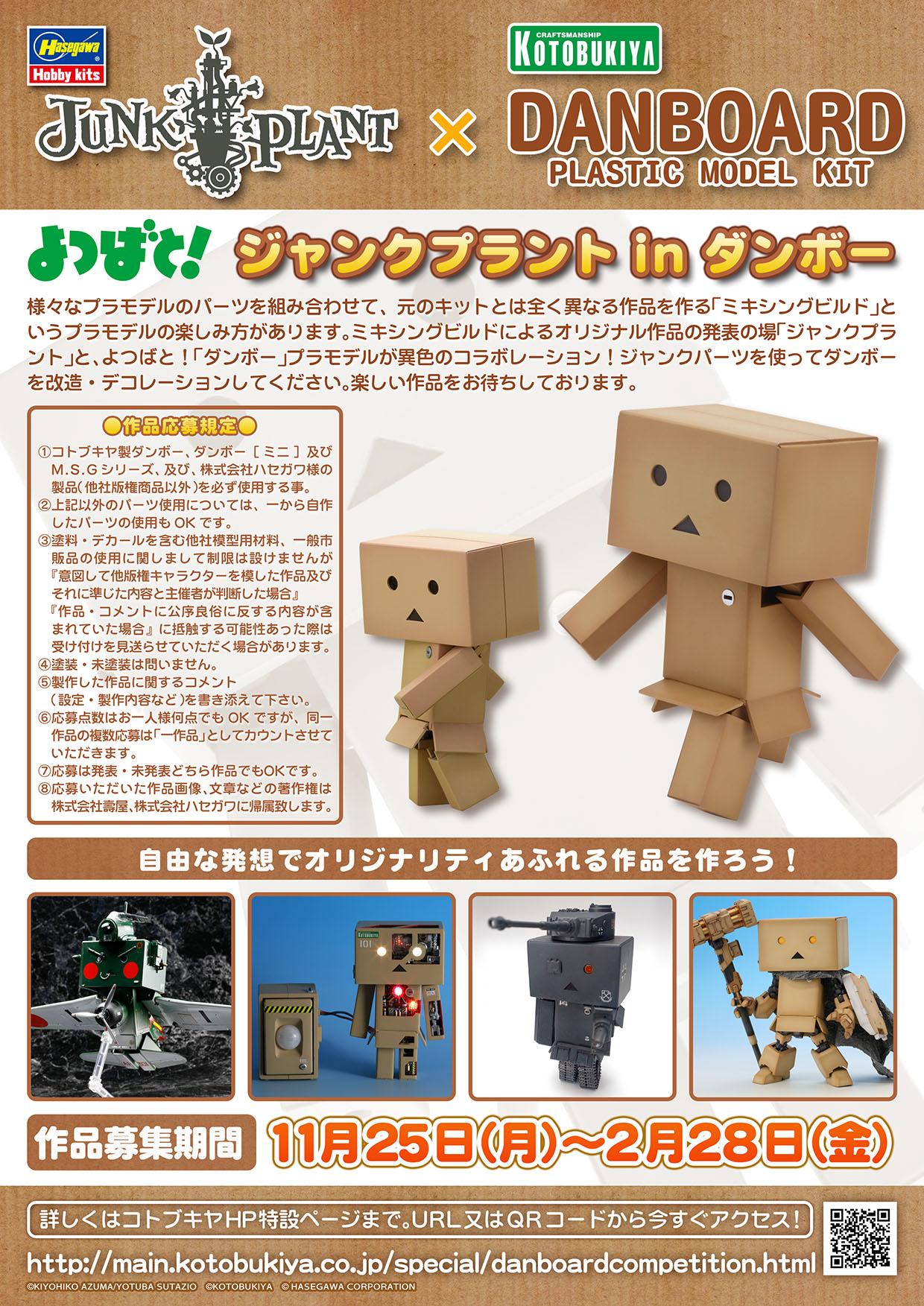 WEBサイト「ハセガワ ジャンクプラント 」× 「コトブキヤ ダンボープラモデル」 が異色のコラボレーション!!プラモデルコンテスト開催のお知らせ