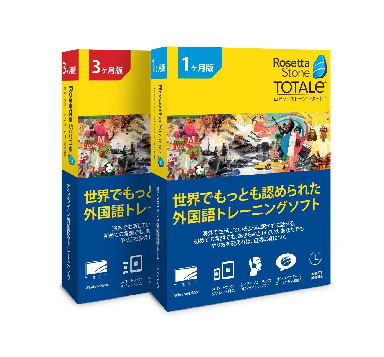 「ロゼッタストーンTOTALe」オンラインサービスのボックス版が新登場!  紀伊國屋書店を始め、全国の書店にて展開予定。  初回数量限定のプレゼントキャンペーンも実施中です。
