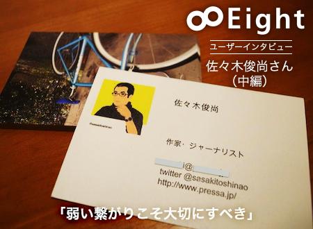 『弱い繋がりこそ大切にすべき・ジャーナリスト佐々木俊尚さんに聞きました(中編)』10万人が使う名刺管理アプリ「Eight」活用術インタビュー・第11回を公開
