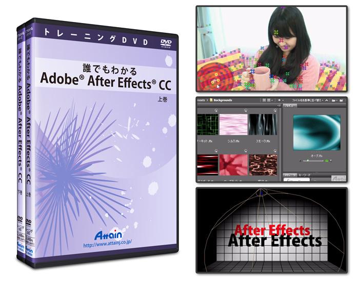 「Adobe After Effects CC」使い方トレーニングDVDを12月16日に発売予定