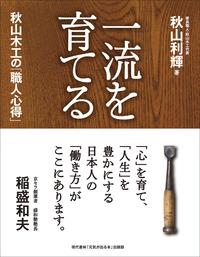 「書籍」と「日めくり」を連動販売! ~秋山木工の「職人心得三十箇条」~