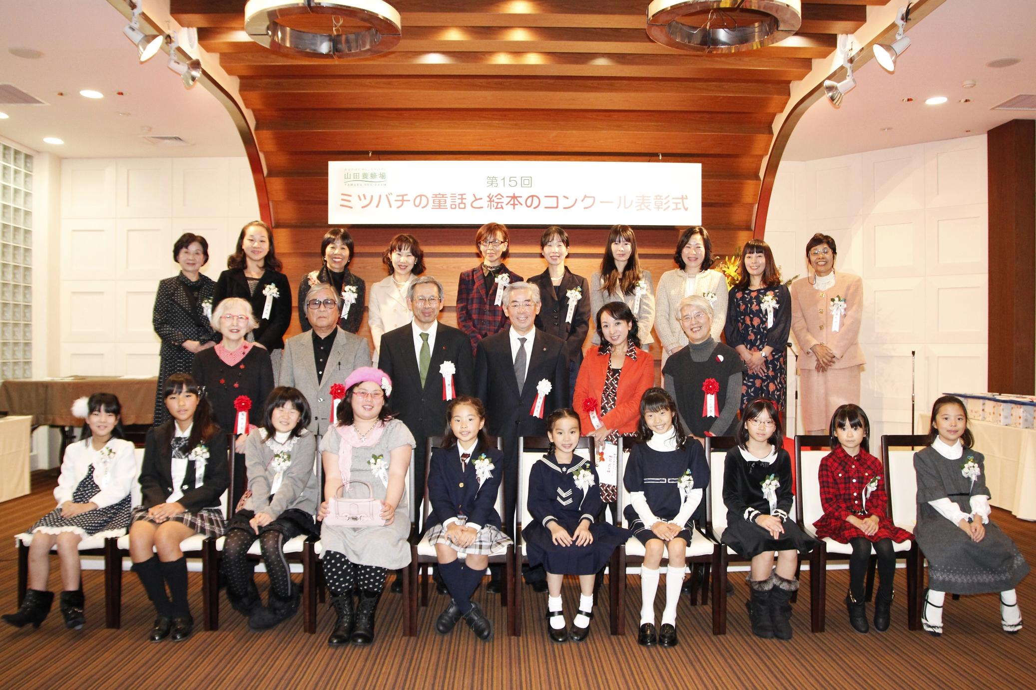 第15回 「ミツバチの童話と絵本のコンクール」 ポプラ社にて表彰式を開催しました ~応募総数2,655作品から選ばれた20名の受賞者を表彰~