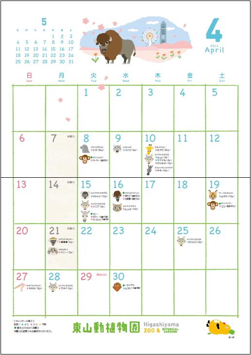 東山動植物園の新たな試み 動物の誕生日カレンダー 【アニマーサリーカレンダー2014】12月7日より発売開始