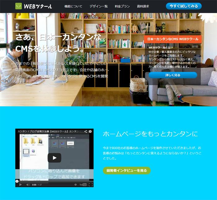「日本一カンタンなCMS WEBツクール」ホームページリニューアルのお知らせ http://www.webtkool.com