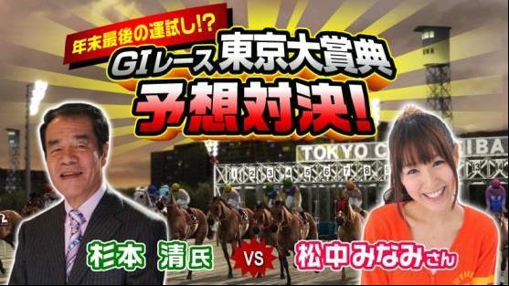 セガと東京シティ競馬がコラボ! エーアイの音声合成エンジンAITalk®が採用されたセガ「StarHorse3」で GIレース「第59回東京大賞典」をシミュレース