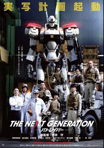『THE NEXT GENERATION ‐パトレイバー‐』 第一章 2014年4月5日より劇場上映開始 ~ポスタービジュアルも発表~