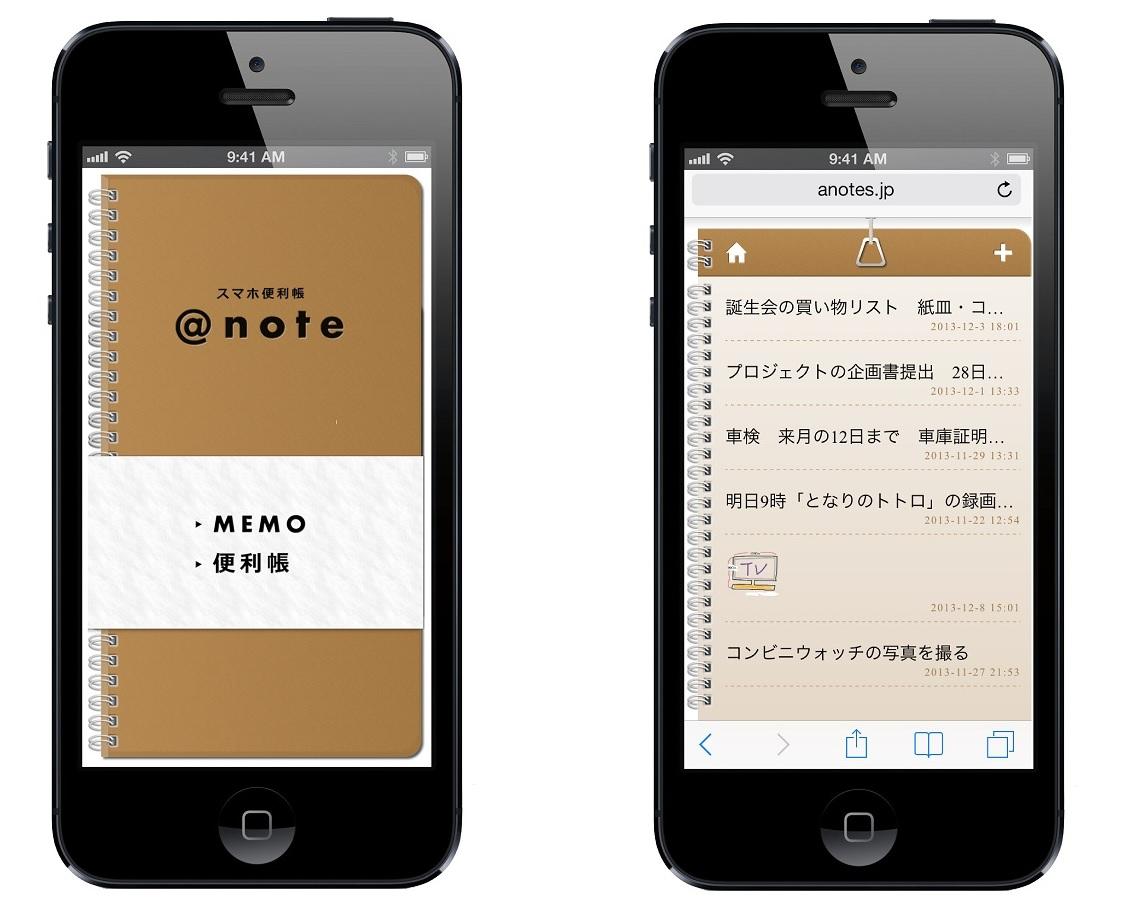 紙の手帳はもう要らない! 無料Webアプリ「スマホ便利帳 @note」リリース  メモ帳と便利帳がセットでスマホと一体化した新感覚の次世代便利ノート