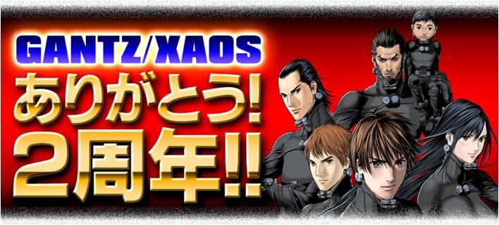 株式会社インデックスが提供するソーシャルゲーム「GANTZ/XAOS(ガンツ/カオス)」にて、2周年記念キャンペーン開催!
