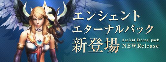 これから始める、本格MMORPG「ユグドラシル」 強力な新ファッションが手に入る 新アイテム「エンシェントエターナルパック」の販売を本日から開始!