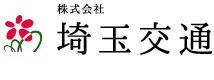(株)埼玉交通、通常のメーター運賃よりお得な空港送迎定額タクシーのサービスを開始