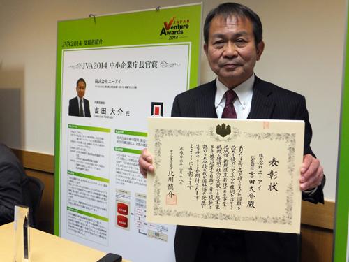 音声合成のエーアイ 代表取締役 吉田大介 Japan Venture Awards 2014 中小企業庁長官賞受賞