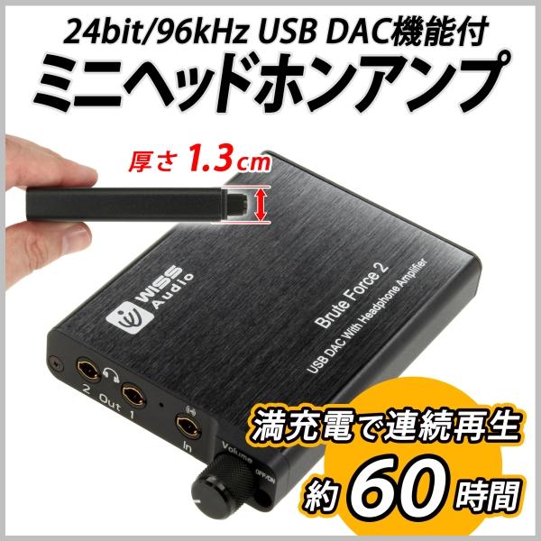 【上海問屋限定販売】 外ではヘッドフォンアンプ 家ではUSB DAC 切り替えスイッチで1台二役 ミニヘッドフォンアンプ 販売開始