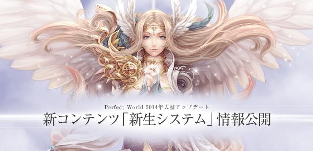 ハイファンタジーMMORPG『パーフェクトワールド -完美世界-』 次期大型アップデート「栄光と新生(仮)」 新メインコンテンツ「新生システム」公開!